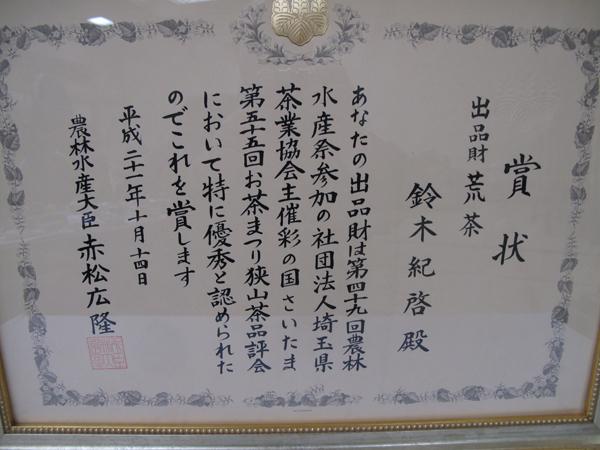鈴木紀啓さん、3度目の農林水産大臣賞受賞!!_d0130714_23381688.jpg