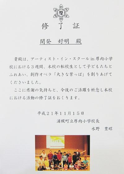 オペラついに発表会_a0062127_20354075.jpg