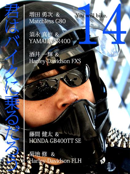 君はバイクに乗るだろう VOL.14_f0203027_1674011.jpg
