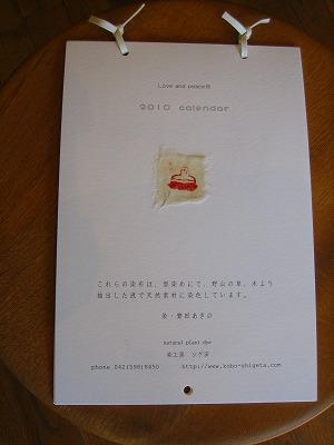 染工房シゲタさんのカレンダー_b0100229_14575947.jpg