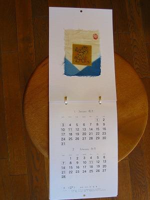 染工房シゲタさんのカレンダー_b0100229_14593124.jpg