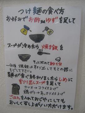 ら26/'09新初『道有楽』@北柏_a0139242_19494886.jpg