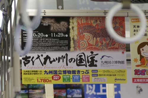 秋の九州古代文化の旅で見たこと   第1日_e0187146_23573234.jpg