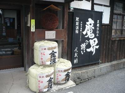 肥前浜宿酒蔵通り_f0193752_130647.jpg