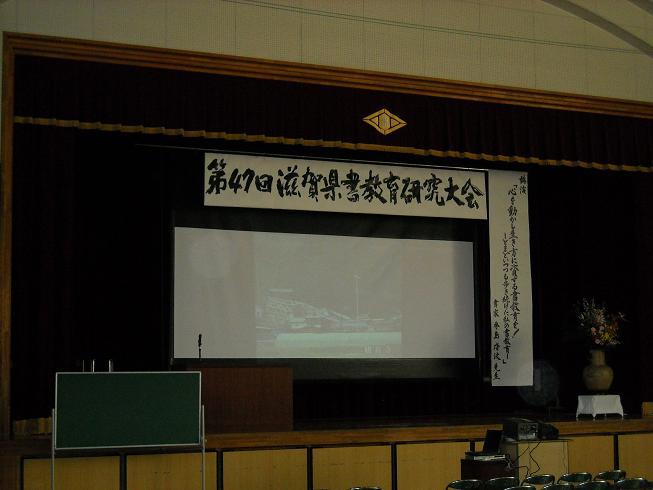 滋賀県書教育研究大会09_b0165454_20594344.jpg
