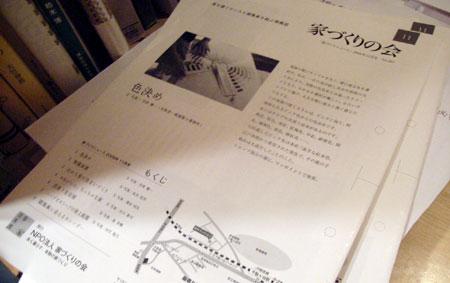 ieie倶楽部_d0021969_1844249.jpg