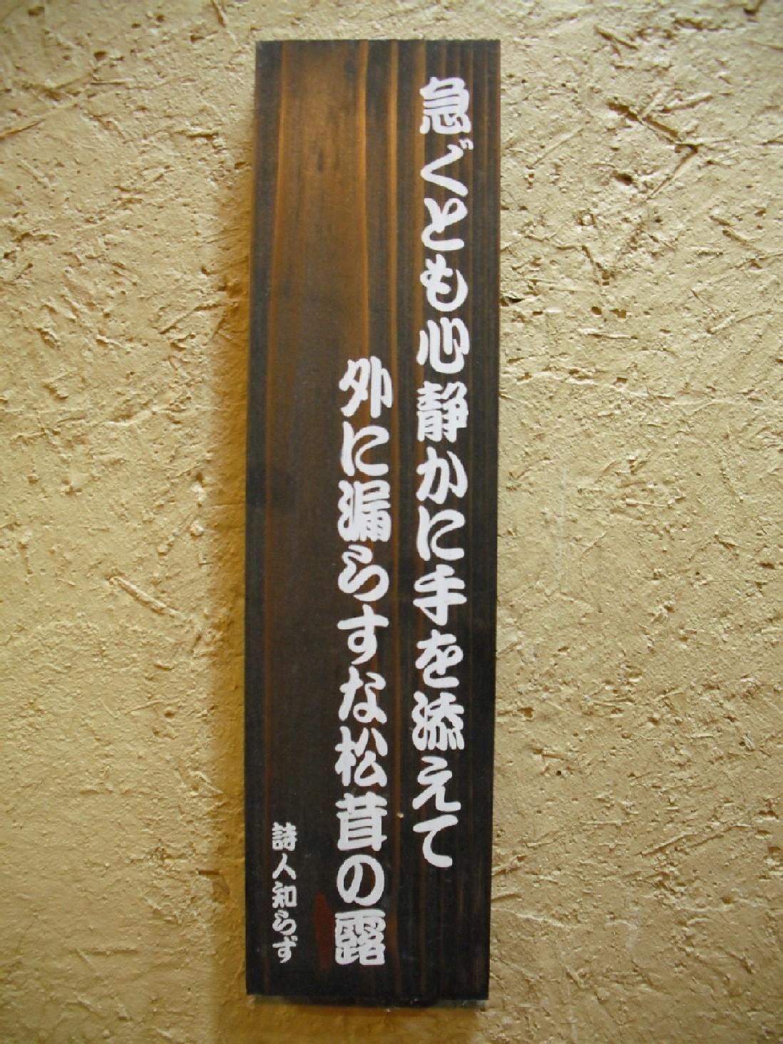 松茸の露!?_e0160569_2050353.jpg