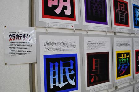 地区の中学校美術展、andre-candreの提案。_c0225772_1194191.jpg