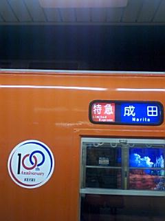 京成の臨時特急_e0013178_132176.jpg