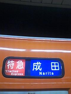 京成の臨時特急_e0013178_1321782.jpg