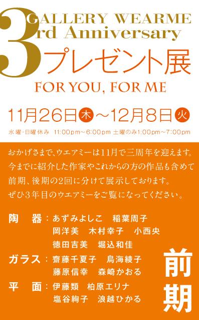 3rd Anniversary プレゼント展_f0143397_14434277.jpg