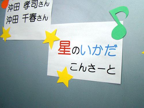 「ひなたぼっこ」&「星槎(せいさ)国際高等学校保護者会」_a0047200_2038652.jpg