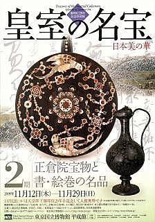 「皇室の名宝-日本美の華」展_a0092659_23215641.jpg