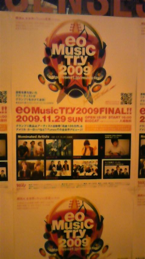 イオミュージックトライ決勝行ってきました!_c0082370_2217821.jpg