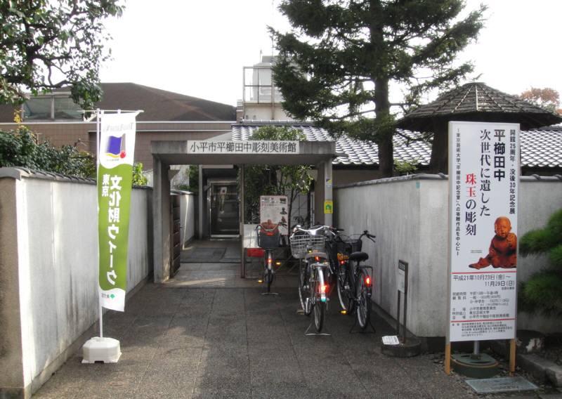 平櫛田中彫刻美術館_f0059673_1933572.jpg