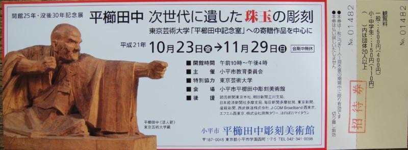 平櫛田中彫刻美術館_f0059673_1934449.jpg