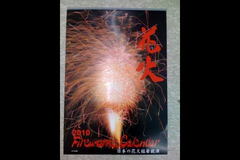 花火カレンダー2010発売!_d0084478_18464838.jpg