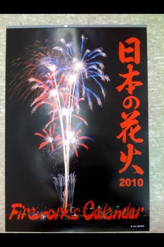 花火カレンダー2010発売!_d0084478_18471048.jpg