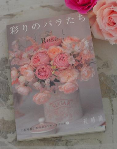 彩りのバラたち「花時間」花のポストカードブック_a0115684_17562543.jpg