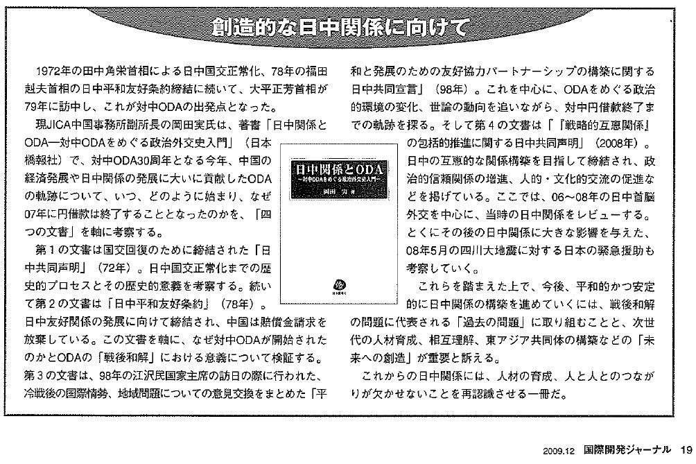 岡田 実氏の『日中関係とODA』 国際開発ジャーナルに紹介された_d0027795_864991.jpg