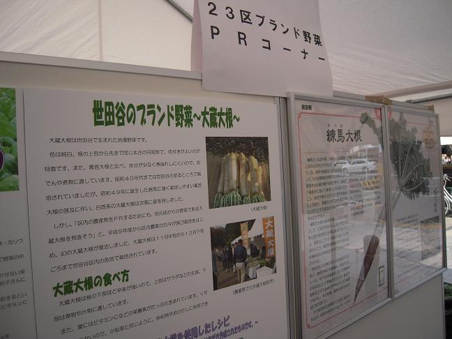 東京の農業_c0092197_211884.jpg
