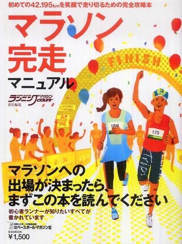 マラソン完走マニュアル_b0025511_2248156.jpg