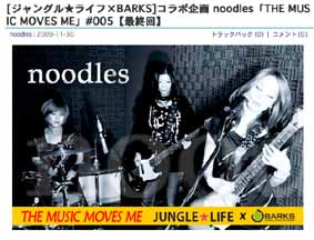 noodles @ [ジャングル★ライフ×BARKS]コラボ企画 noodles「THE MUSIC MOVES ME」#005【最終回】_d0131511_3405088.jpg