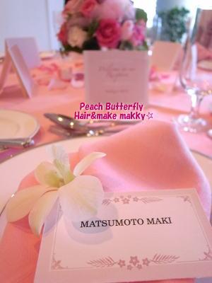 HAPPY WEDDING in Hawaii Vo.3_c0043737_0172299.jpg