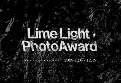 LimeLight企画展 Limelight ☆PHOTO AWARD☆。_e0158242_040917.jpg