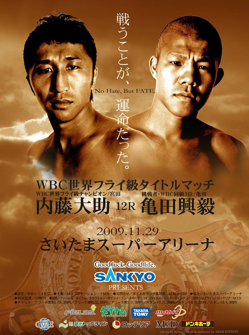王者・ 内藤 大助 VS 挑戦者・ WBC世界フライ級3位 亀田興毅_a0118453_17332979.jpg