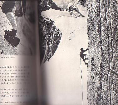山の本「雪と岩」 ガストン・レビュファ  新潮社_d0007657_8575589.jpg
