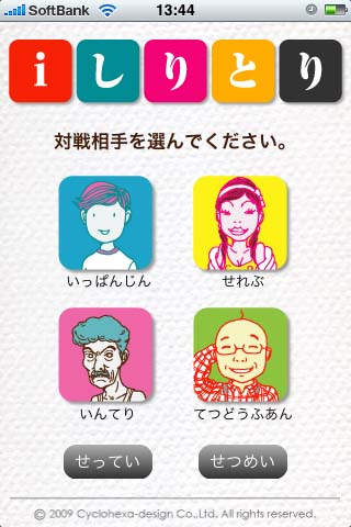 iPhone/iPod touchアプリ 「4タクマンガ」 動画_c0166765_14505981.jpg