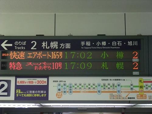 週末は札幌日帰り出張_c0184265_20212068.jpg