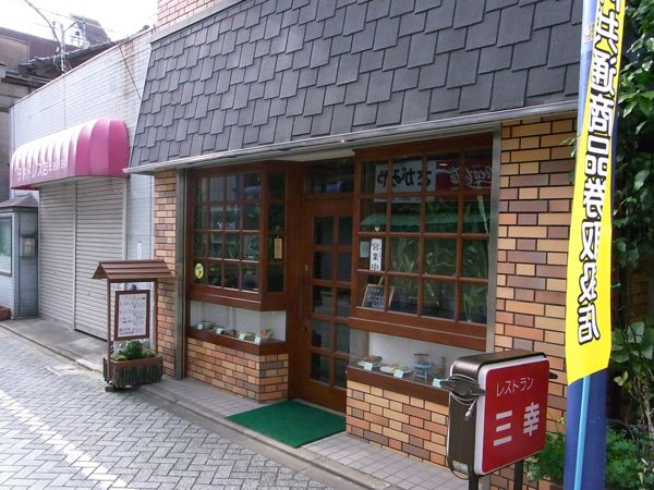 絶対お勧め!心意気を感じる「下町の洋食屋さん」ここにあり! 北千住 レストラン三幸_b0098884_21152541.jpg