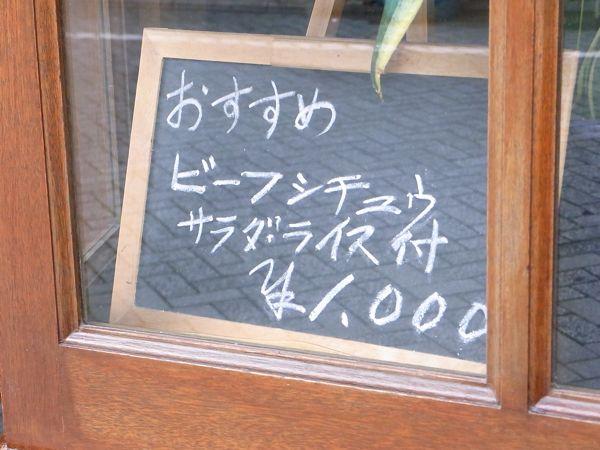 絶対お勧め!心意気を感じる「下町の洋食屋さん」ここにあり! 北千住 レストラン三幸_b0098884_2117191.jpg