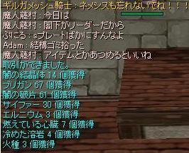 狭間_f0169790_0554860.jpg