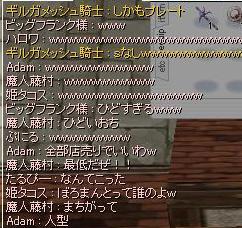 狭間_f0169790_0582746.jpg