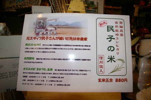 12/1 民子の米販売始めました!_b0174425_16584928.jpg