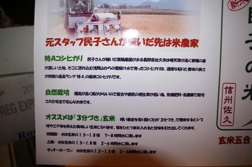 12/1 民子の米販売始めました!_b0174425_16591211.jpg
