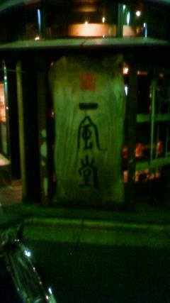 深夜の競合店調査_e0173239_2584127.jpg