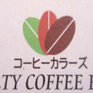 COFFEE COLORSのロゴです!_a0143042_1574693.jpg