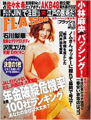 フラッシュ最新号は本日発売です!_f0070359_735322.jpg