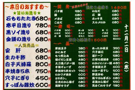 いわきの白身/岩井編_a0131903_16242586.jpg