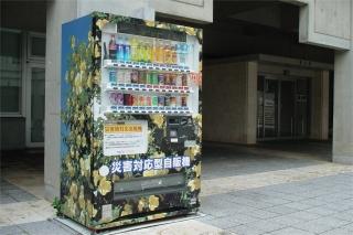 沖縄県浦添市役所の災害対応型自動販売機_a0003909_2229163.jpg
