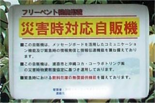 沖縄県浦添市役所の災害対応型自動販売機_a0003909_22292498.jpg