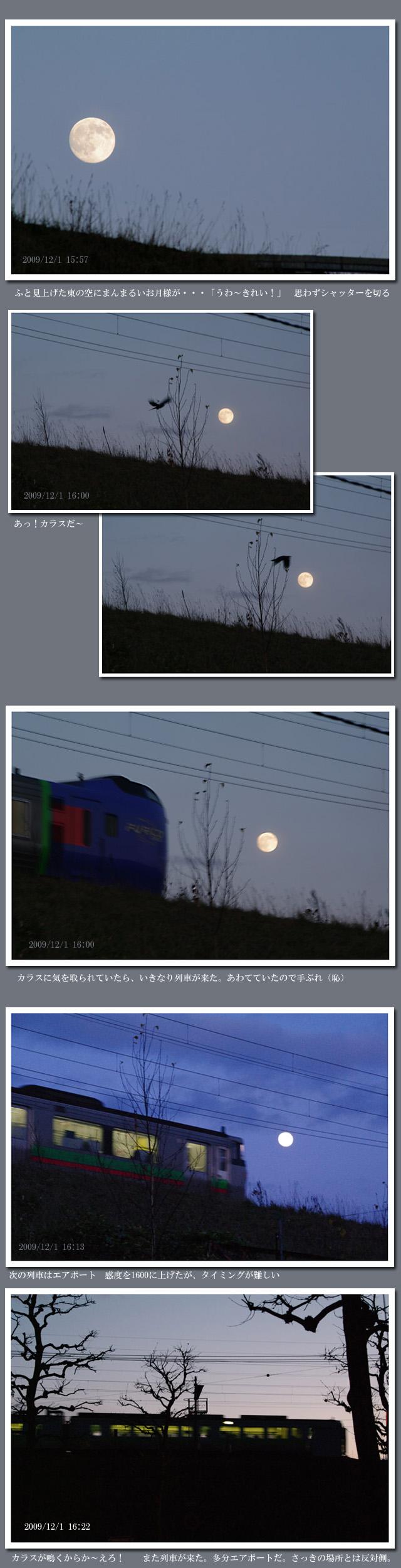 満月と列車_b0019313_167613.jpg