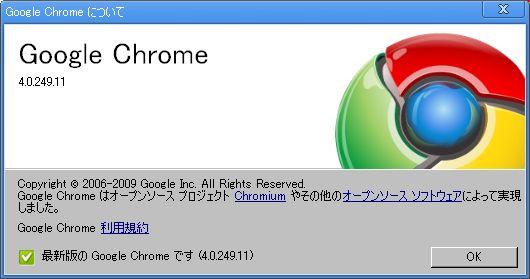 Firefox から Chrome へ_c0025115_2154610.jpg