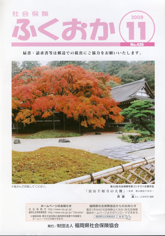 社会保険ふくおか11月号_f0120774_14262955.jpg