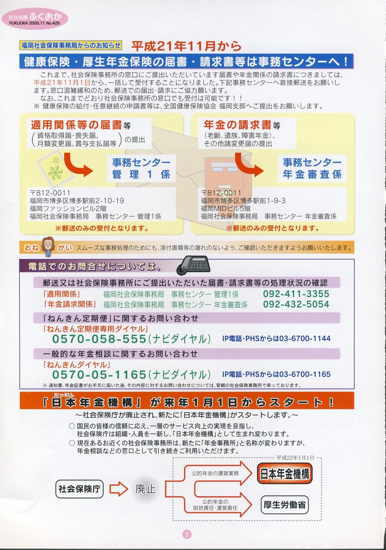 社会保険ふくおか11月号_f0120774_14264466.jpg