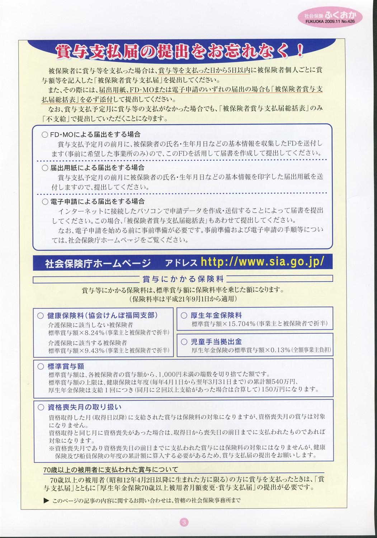 社会保険ふくおか11月号_f0120774_1427055.jpg
